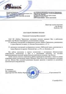 ОАО ХК «Мебель Черноземья»: Благодарность