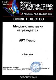 ВФМК 2011 г.: Медаль участника выставки