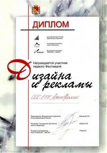 Фестиваль «Дизайна и рекламы»: Диплом участника выставки