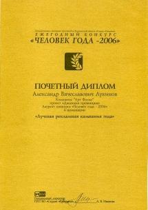 Конкурс «Человек года-2006»: Почётный диплом