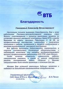ОАО Банк «ВТБ»: Благодарность