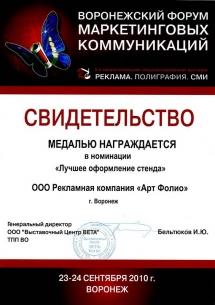 ВФМК 2010 г.: Медаль в номинации «Лучшее оформление стенда»