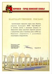 Администрации г. Воронежа: Благодартсвенное письмо