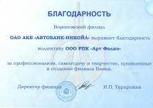 ОАО АКБ «Автобанк-Никойл»: Благодарность