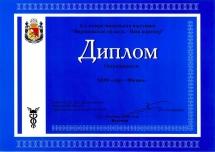 Выставка «Воронежская область - Ваш партнёр»: Диплом участника выставки