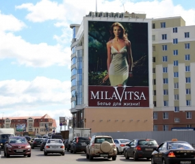Брандмауэр «Milavitsa» - ул. Ленина. д. 104б