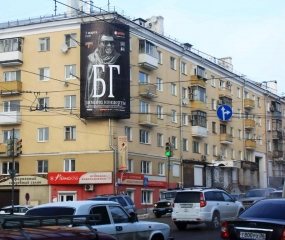 Брандмауэр «Концерт БГ» - ул. Степана Разина, д. 45
