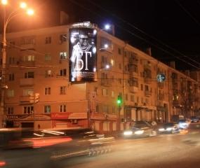 Брандмауэр «Концерт БГ» - ул. Степана Разина, д. 45, ночной вид