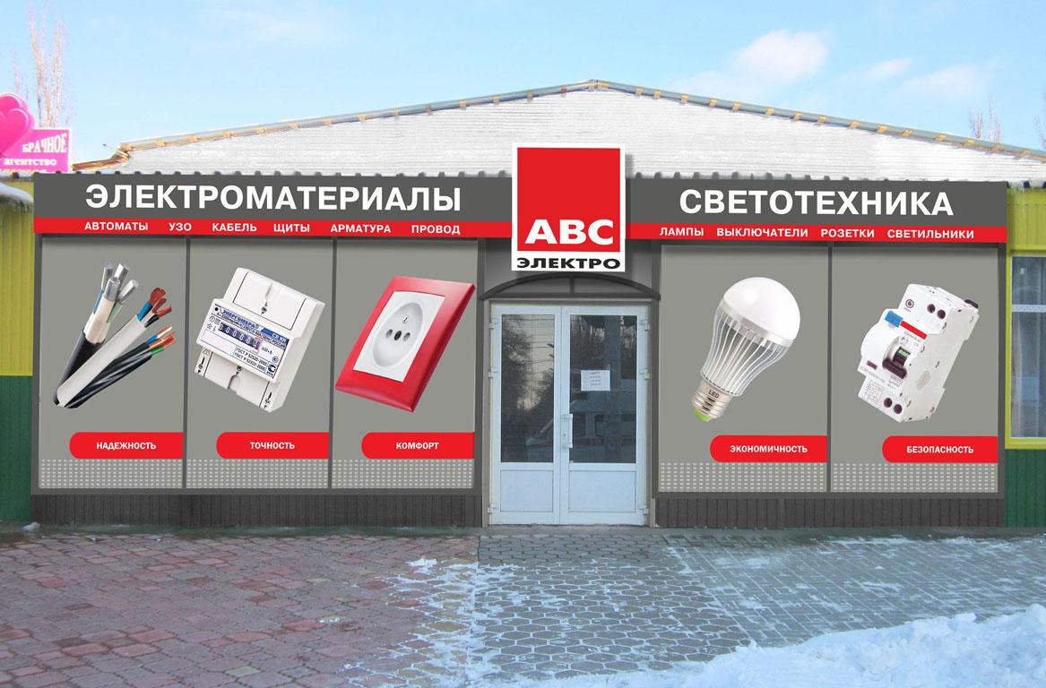 Макет наружного оформления магазина «АВС Электро», ул. Новосибирская