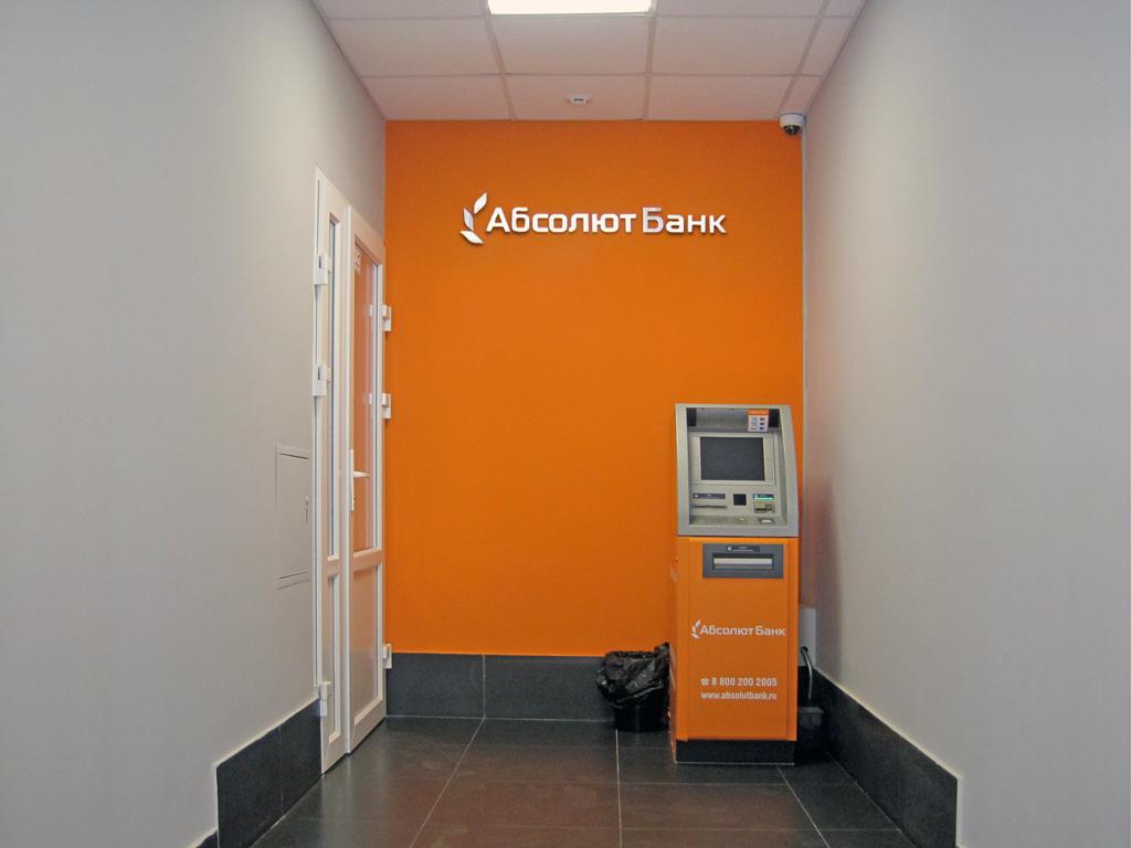 Плоские буквы «АбсолютБанк» из нержавейки, вход в офис