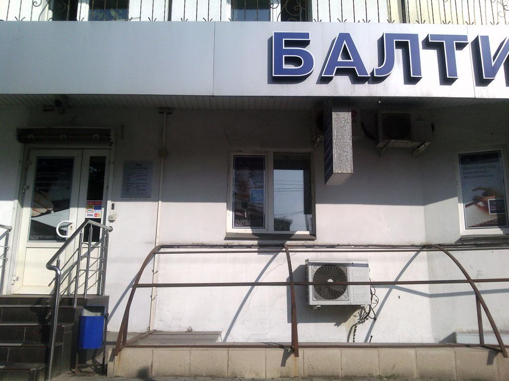 Демонтаж вывески «БалтИнвестБанк»