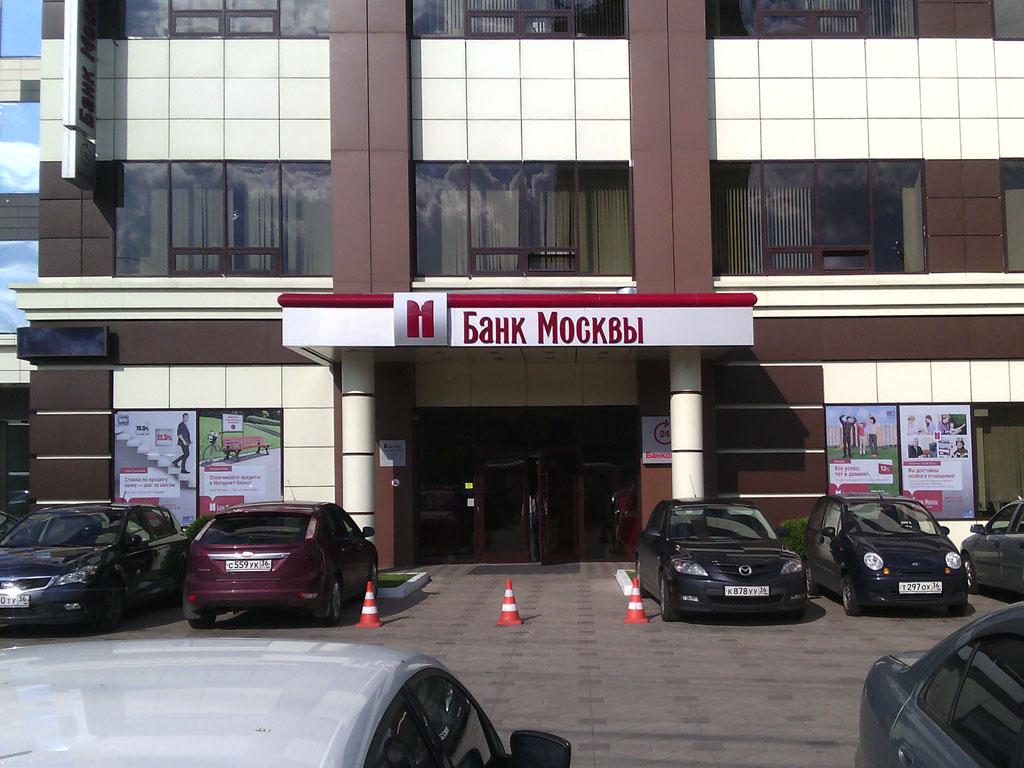 «Банк Москвы», г. Воронеж - пленка на витражных окнах, главный фасад