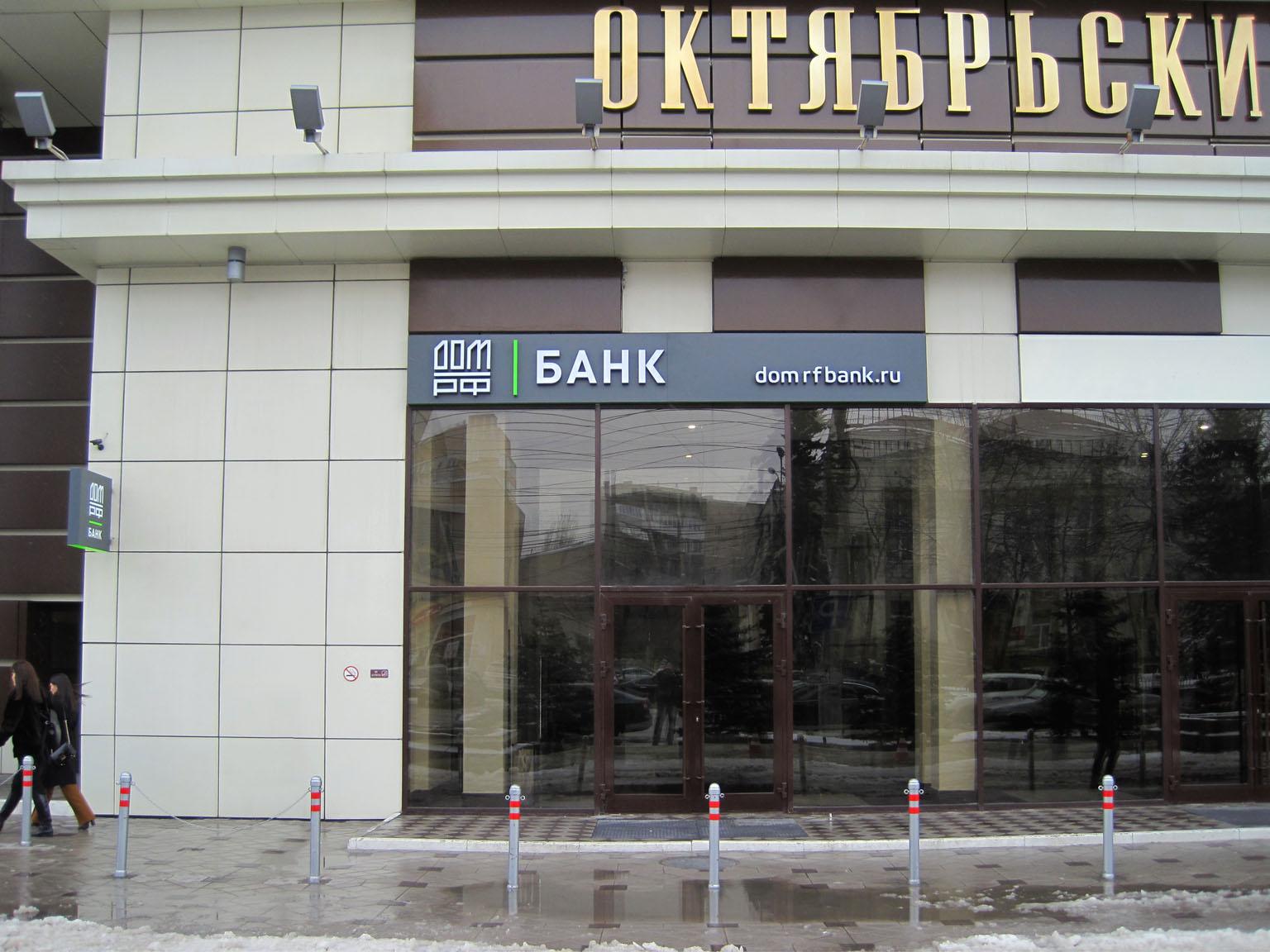 Банк «Дом.РФ», основная фасадная вывеска