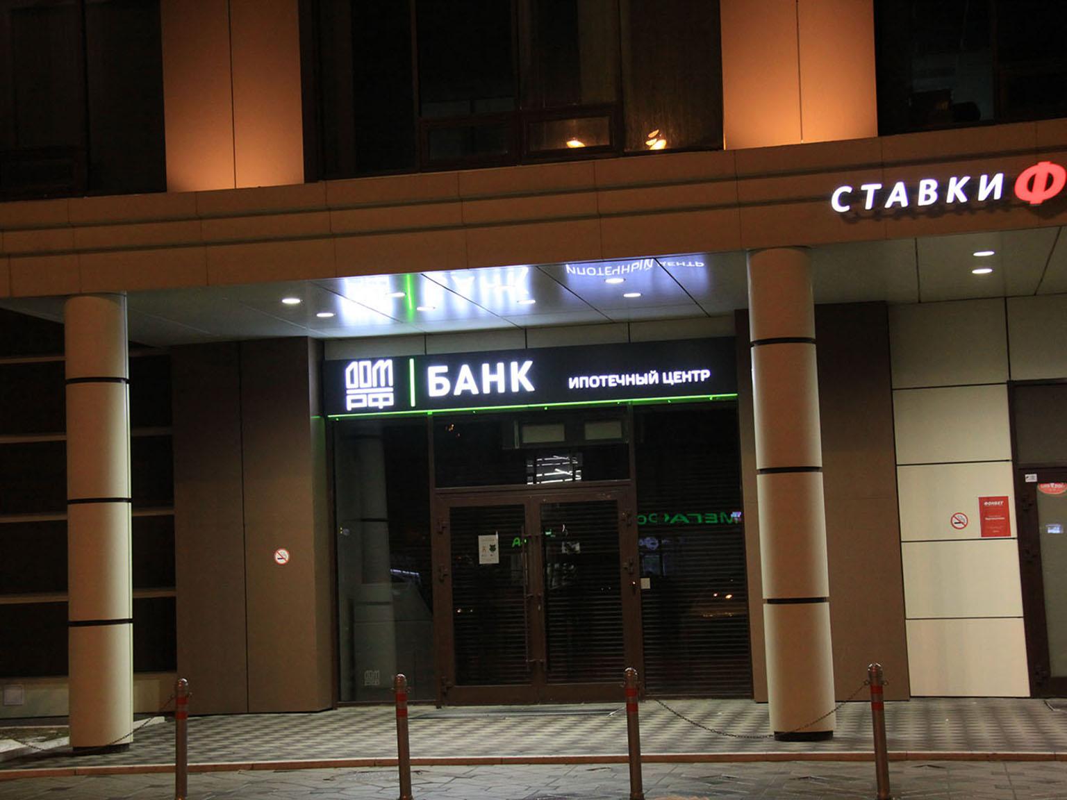 Банк «Дом.РФ», фасадная вывеска''ипотечный центр''
