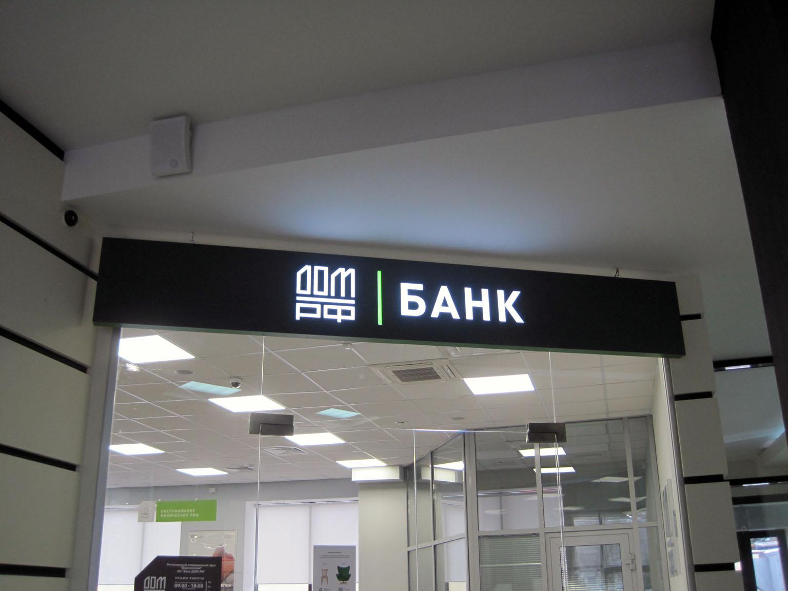 Банк «Дом.РФ», интерьерная вывеска