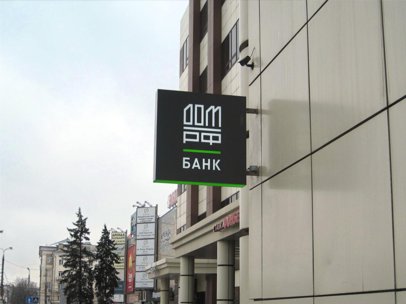 Банк «Дом.РФ», панель-кронштейн