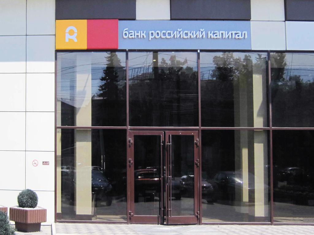 «Банк Российский Капитал», фасадная вывеска