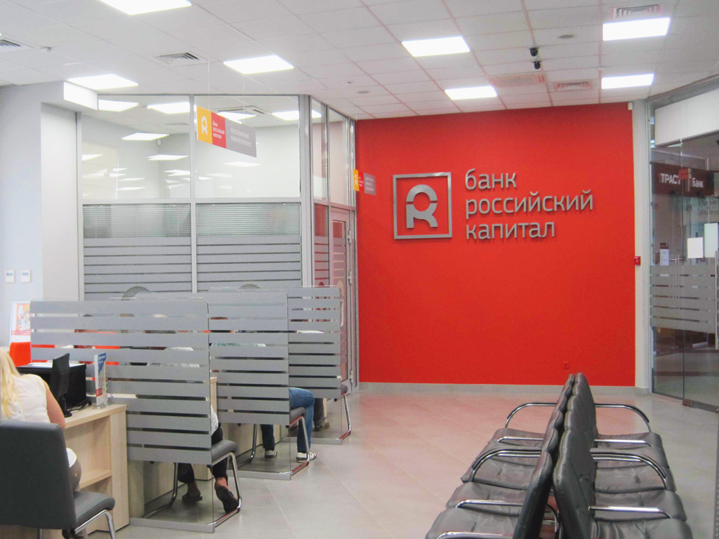 «Банк Российский Капитал», бренд-волл