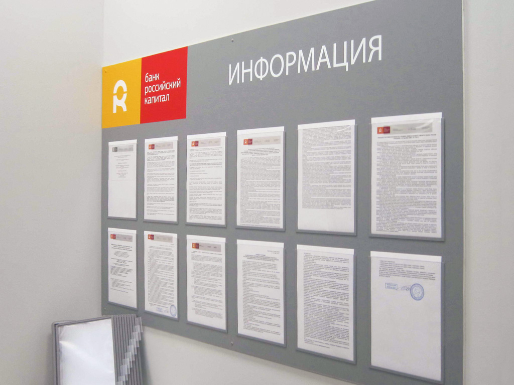 «Банк Российский Капитал», информационный стенд