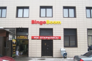 Завершены работы по изготовлению и монтажу наружной входной вывески для букмекерской конторы «Bingo Boom», г. Воронеж