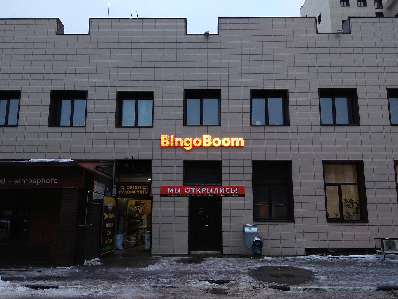 Входная вывеска «BingoBoom»