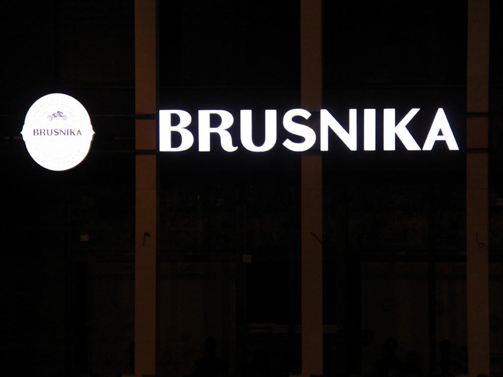 Магазин «Brusnika», вывеска на входном фризе