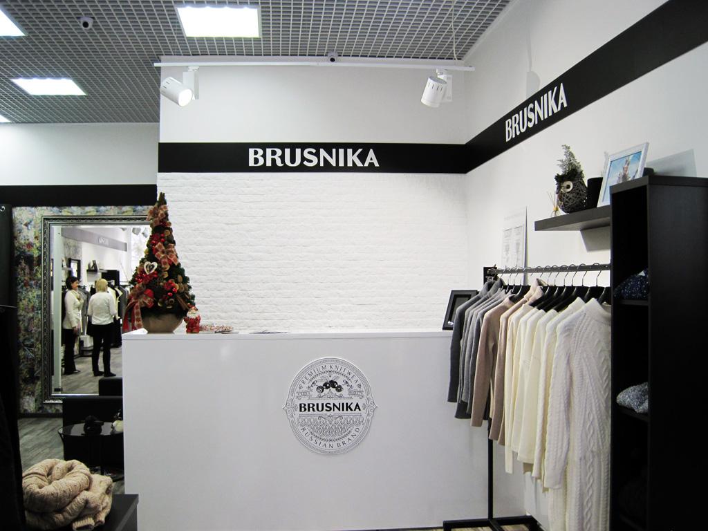 Магазин «Brusnika», плоские несветовые буквы, стена напротив входа