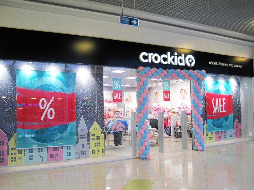 Магазин «Crockid», вывеска на входном фризе
