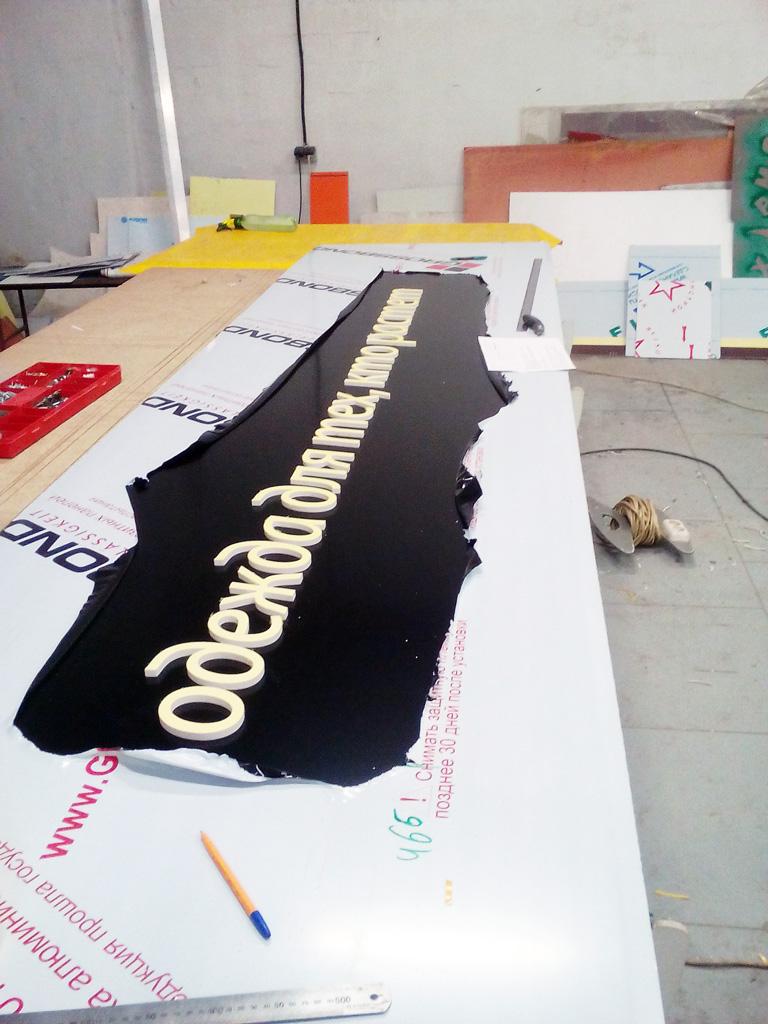 Магазин «Crockid», изготовление несветовых букв