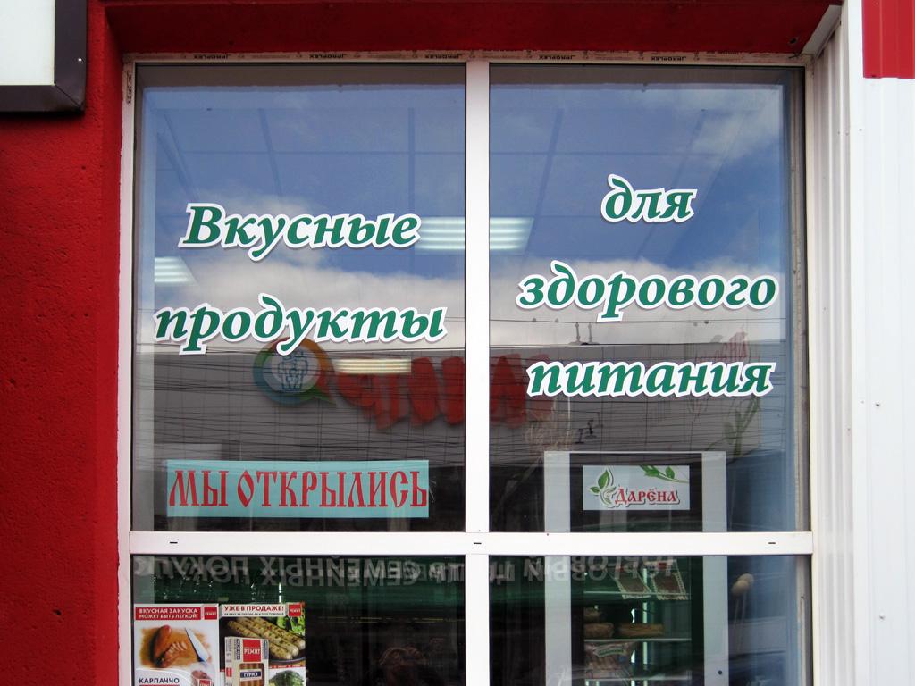 Гастроном «Дарёна», аппликация на окнах в два слоя