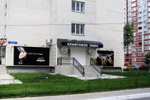 Завершены работы по изготовлению и монтажу входной вывески для магазина крафтового пива «Хартл», г. Воронеж
