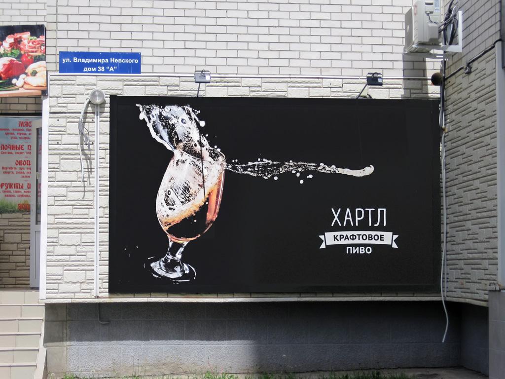 Магазин крафтового пива «Хартл», баннеры с наружной подсветкой