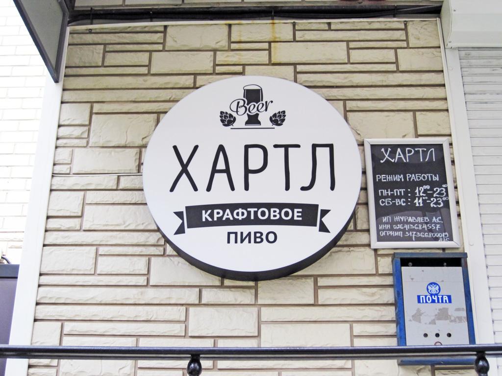 Магазин крафтового пива «Хартл», световые логотипы
