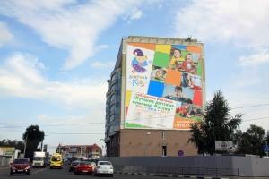 Изготовление и монтаж брандмауэрного панно с рекламой детской стоматологии «Дентика Kids»