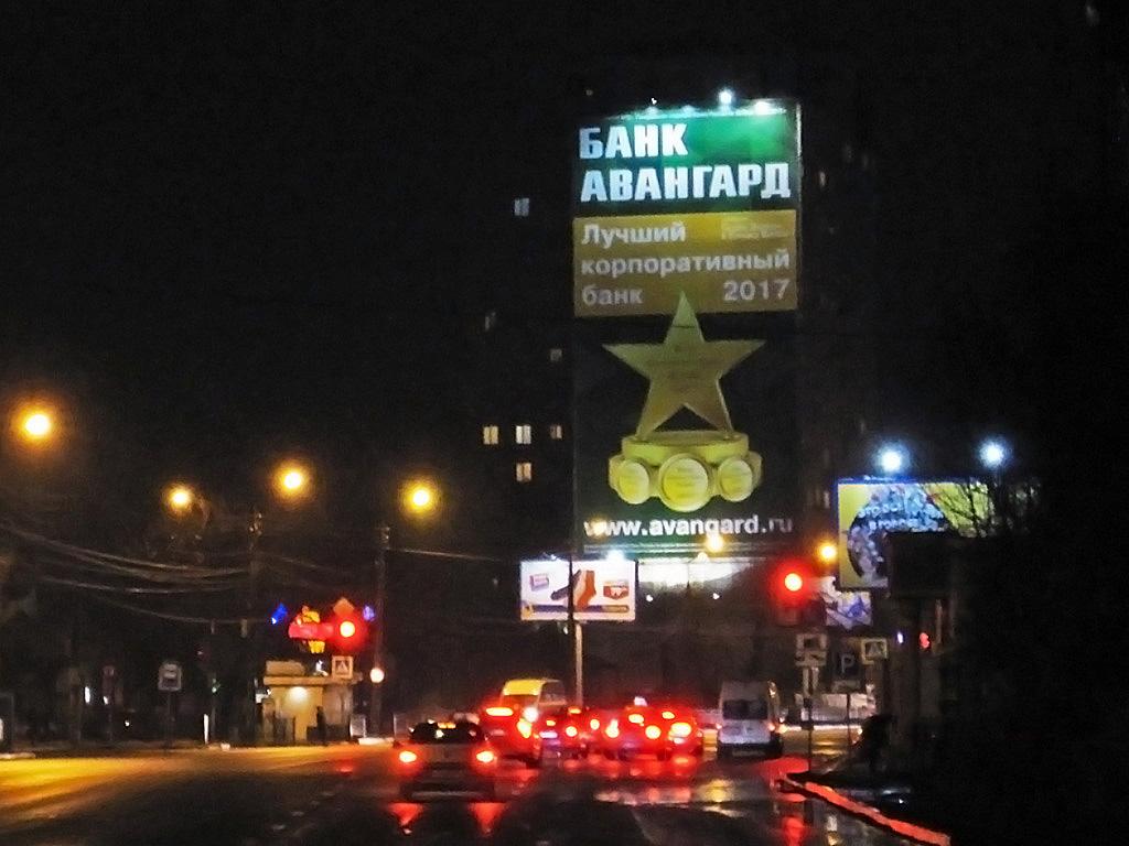 Брандмауэр «Авангард», ул. Ленина, д. 56, ночной вид