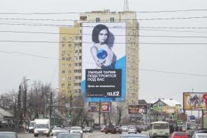 Размещение крупноформатного брандмауэрного панно «TELE2» в рамках проведения рекламной кампании нового «умного» тарифа