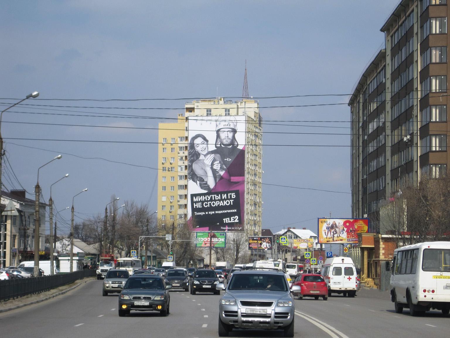 Брандмауэр «TELE2», ул. Ленина, д. 56, дневной вид
