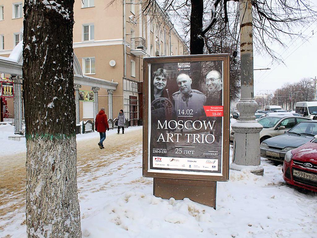 Сити-формат с рекламой концерта ансамбля Moscow Art Trio, напротив Кафе Губернатор