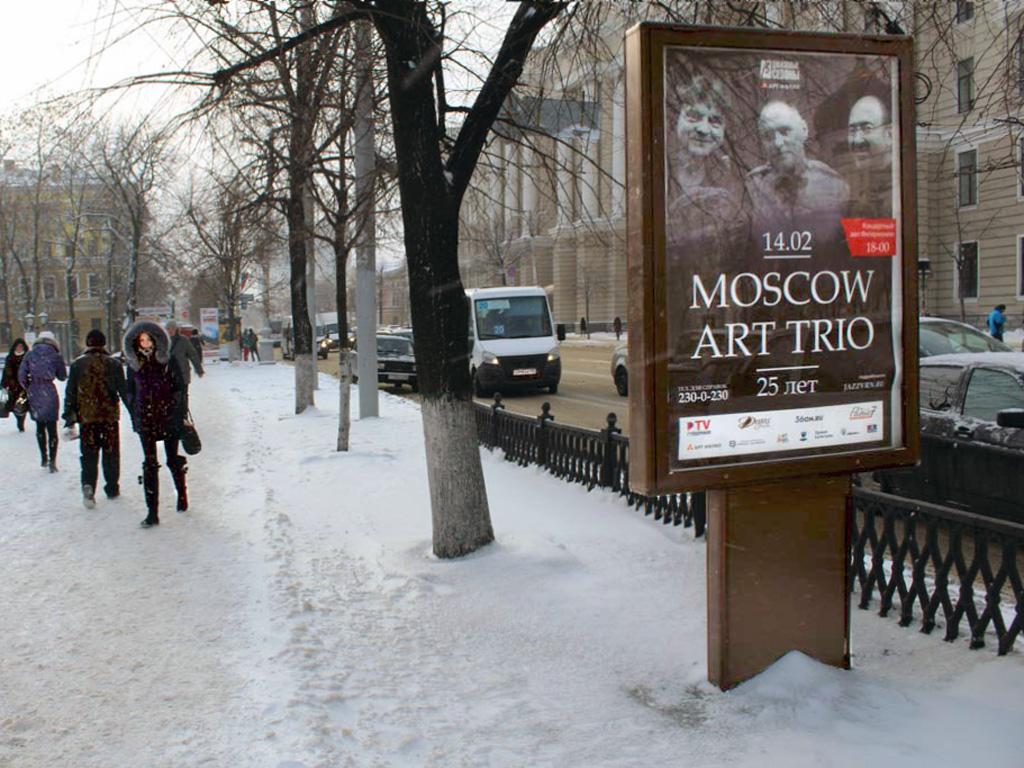 Сити-формат с рекламой концерта ансамбля Moscow Art Trio, Петровский сквер