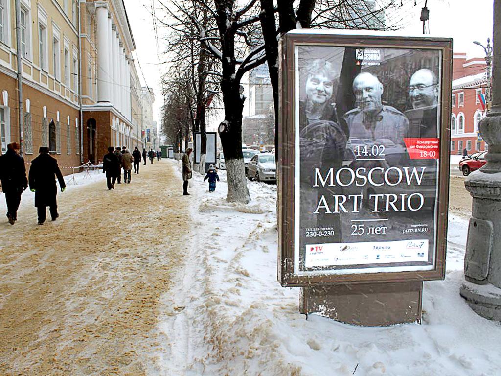 Сити-формат с рекламой концерта ансамбля Moscow Art Trio, напротив Монтажного техникума