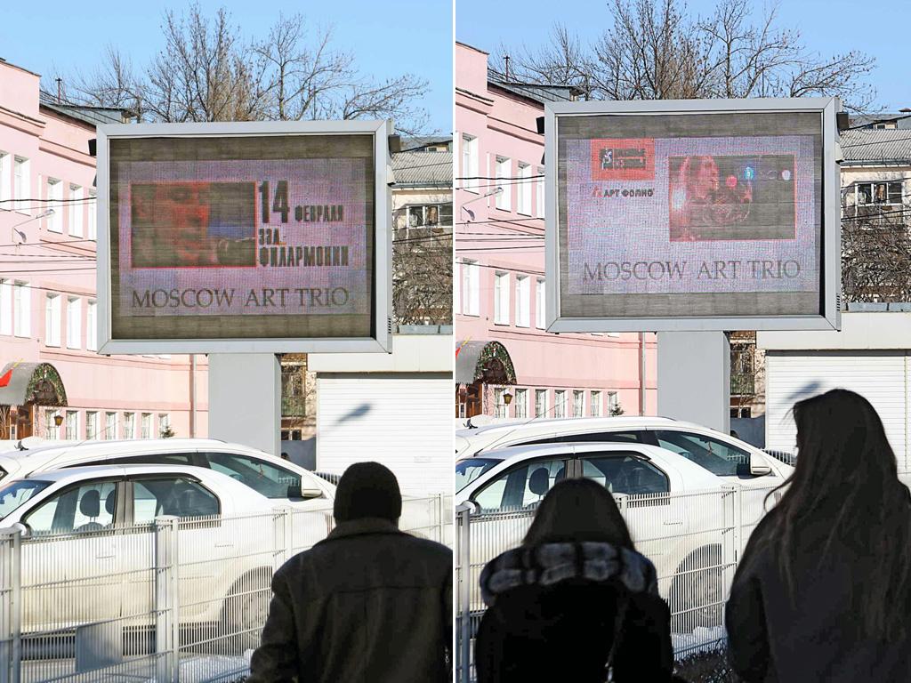 Видеоэкран с рекламным роликом концерта ансамбля Moscow Art Trio
