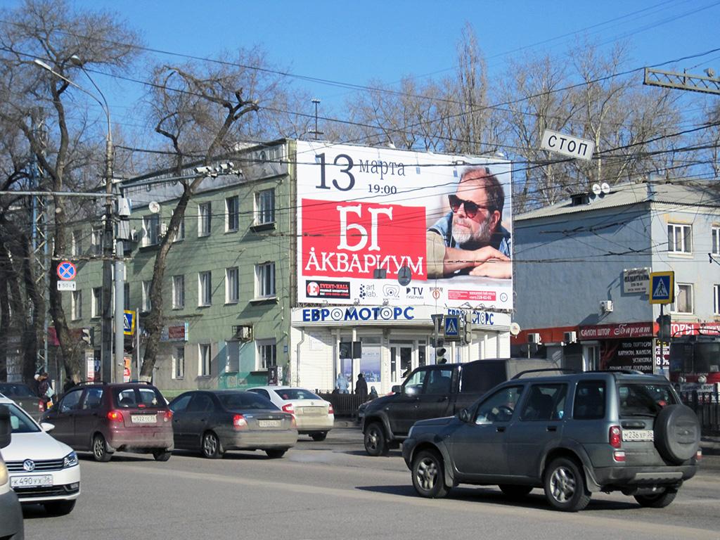 Брандмауэр Московский пр-т, д. 60, реклама концерта БГ и Аквариум