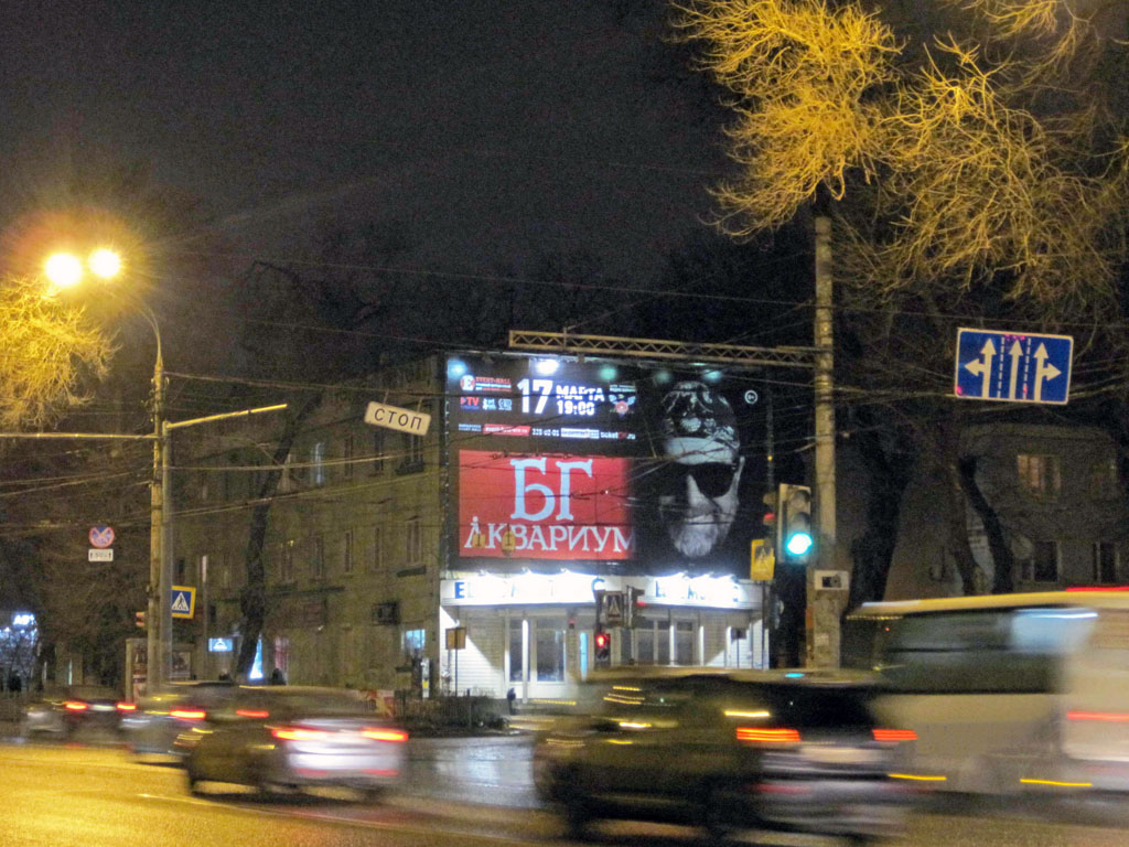 Брандмауэр «БГ и Аквариум», Московский пр-т, д. 60, ночной вид