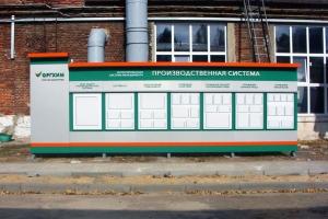 Завершены работы по изготовлению отдельностоящего светового информационного стенда для Биохимического Холдинга «ОРГХИМ»