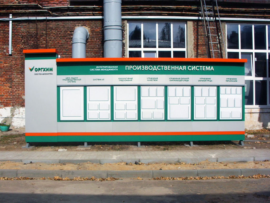 Информационного стенда «ОРГХИМ»