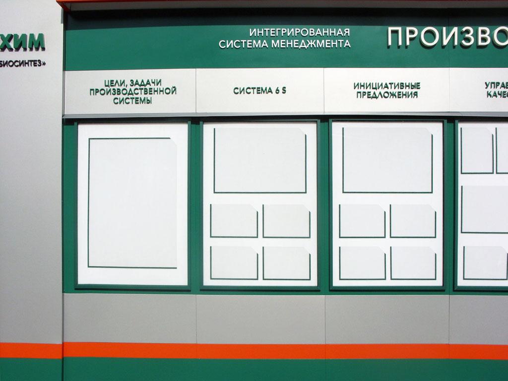 Информационного стенда «ОРГХИМ», световые короба с карманами