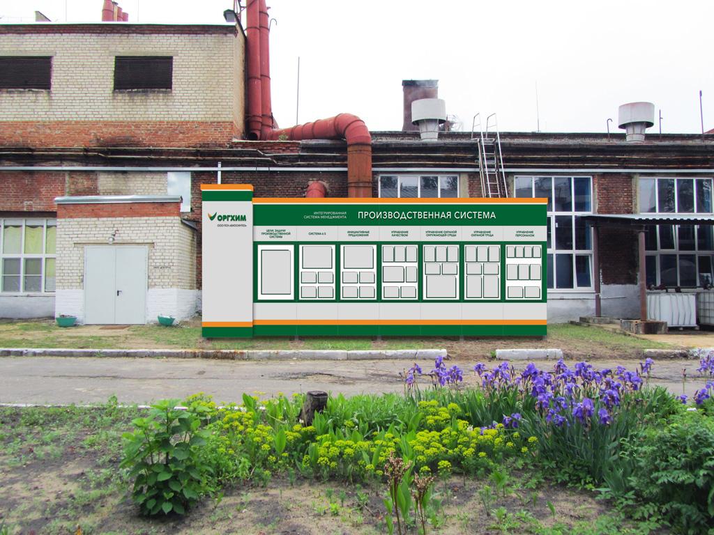 Макет информационного стенда «ОРГХИМ», дневной вид
