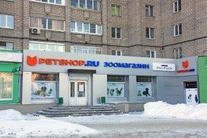 Завершены работы по изготовлению и монтажу наружной входной вывески и внутреннего оформления интернет-зоомагазина «Petshop.Ru», г. Воронеж