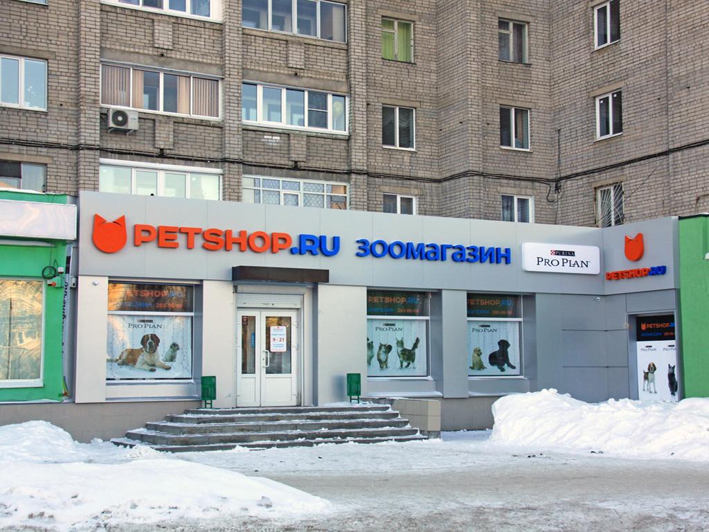 Наружная входная вывеска «Petshop.Ru»