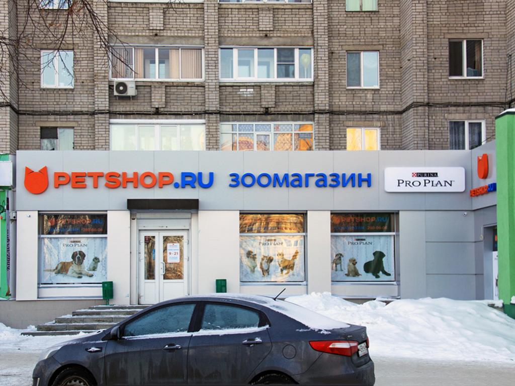 Наружная входная вывеска «Petshop.Ru», основной фриз